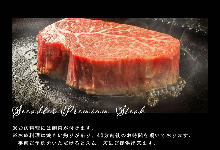 海鷲特製ステーキ