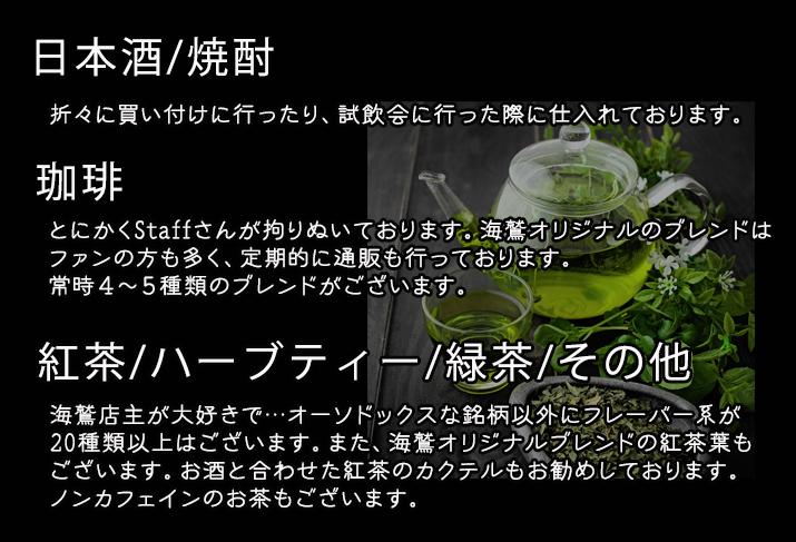 日本酒お茶